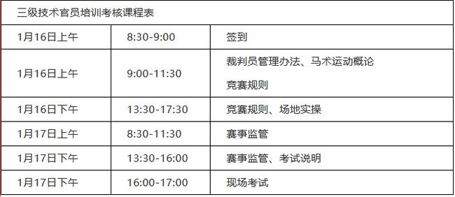 中馬協即將在河北石家莊舉辦三級技術官員培訓考核活動
