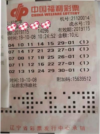 老彩民守机选号揽双色球15.5万 视买彩票为投资