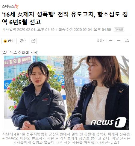韩媒报道截屏