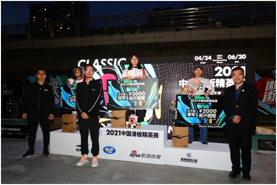 【博狗扑克】中国滑板精英赛北京站落幕 高峰罗彩清分获冠军