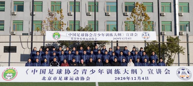 《青训大纲》宣讲会举办 清晰中国足球青训打开理念