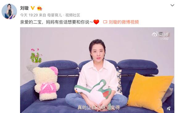 奥运冠军刘璇亲承怀二胎特殊时期