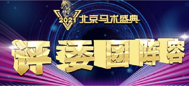 第二届北京马术盛典评委团阵容全面升级
