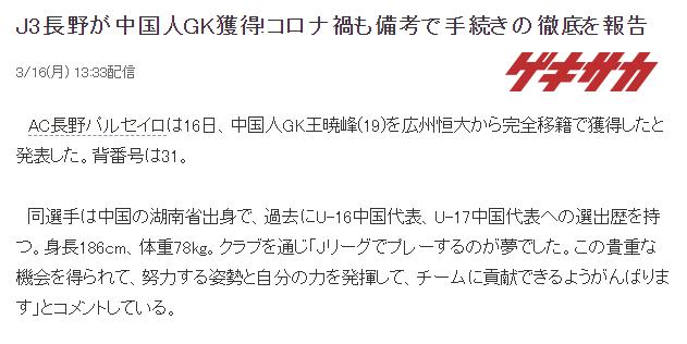 日媒报道昔日恒大门将转会日本 曾是U17国足国脚