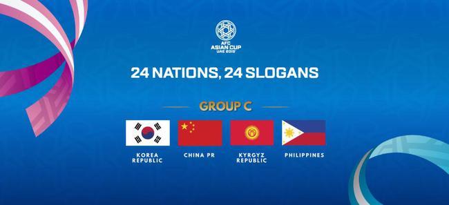 中国队即将征战亚洲杯