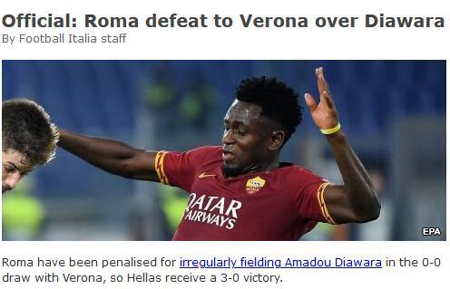 罗马难题是违反规定应用了足球运动员迪亚瓦拉
