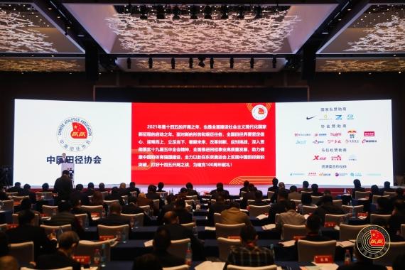 中国田径协会第九届代表大会五次会议现场。中国田协提供