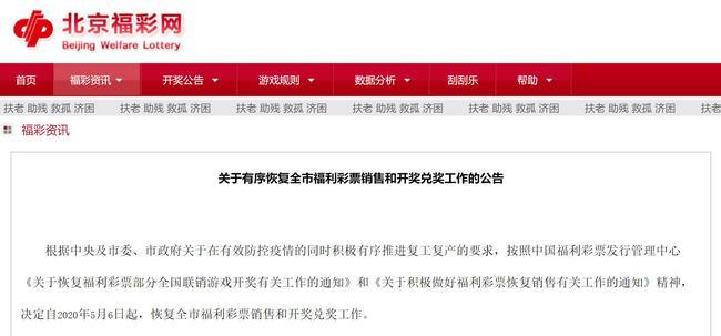 北京福彩网官网截图