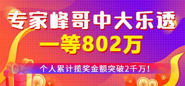 专家峰哥中大乐透一等802万 累计揽奖突破2千万!