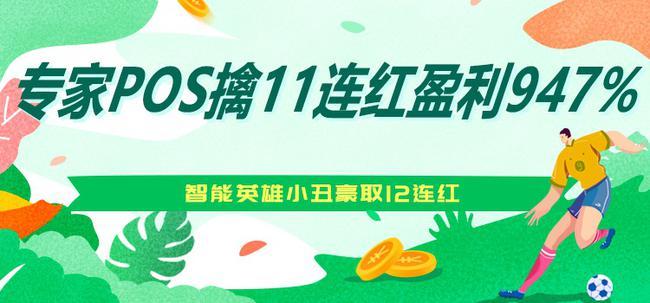 专家POS擒11连红盈利947% 智能英雄小丑豪取12连红