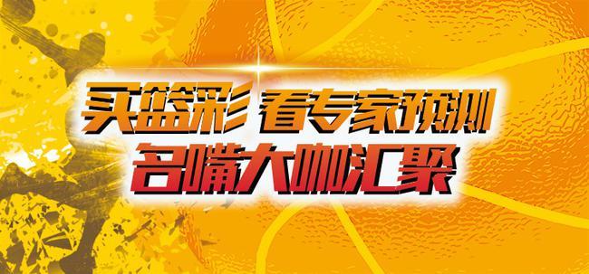 专家刘星宇&张海彦预测NBA取7连红 俩英雄擒9连红