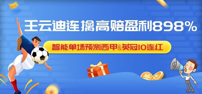 王云迪连擒高赔盈利898% 智能单场西甲&英冠10连红