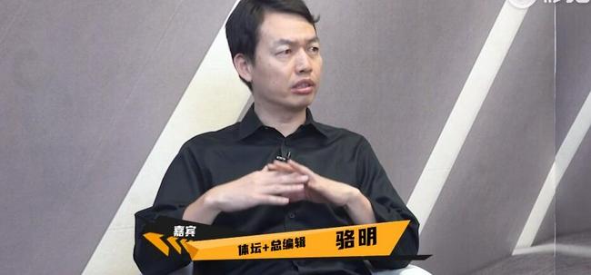 骆明:李铁是本土教练中最好的 现在用他是害了他