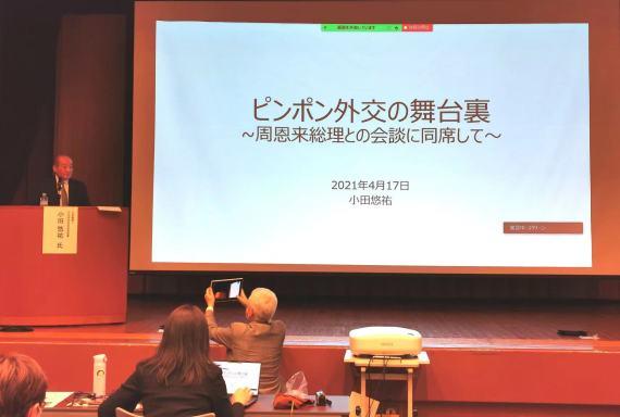小田悠祐在名古屋商工会议所参加乒乓外交50周年纪念研讨会