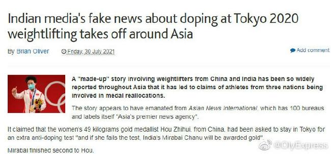 印度媒体炮制假新闻攻击中国举重 WADA:一无所知