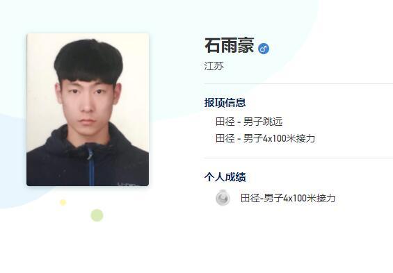 中国短跑亮眼风景 跳远世界级选手硬撼苏炳添军团