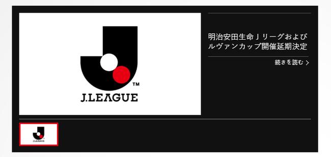 J联赛官方公告