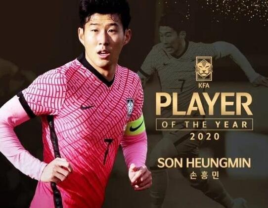 孙兴慜当选韩国足球先生 亚洲第一人世界顶星