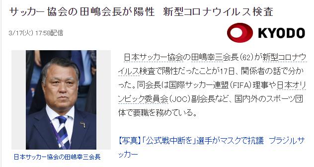 日足协主席是在国外感染欧足联日本女足都悬了
