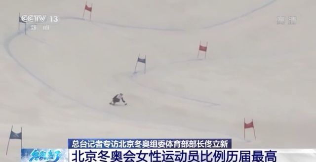 北京冬奥会女运动员占1314名 为历届冬奥会之最
