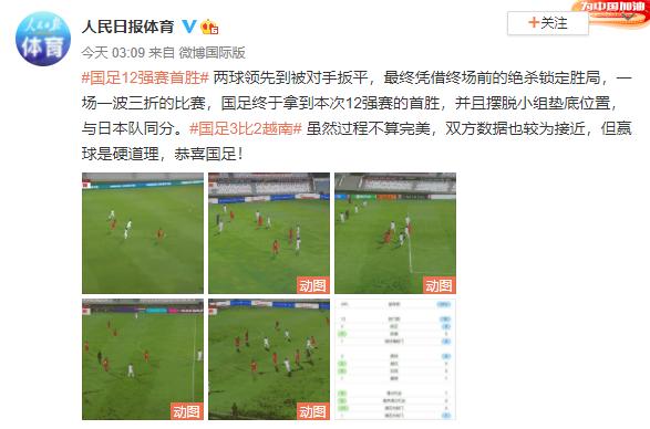 国内媒体评国足:过程不完美,但赢球是硬道理!