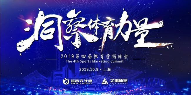 100大中外體育產業領袖齊聚上海灘 2019第四屆體育營銷峰會嘉賓出爐圖片