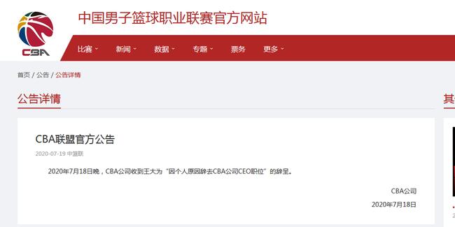 CBA公司官方宣布CEO王大为因个人原因申请辞职