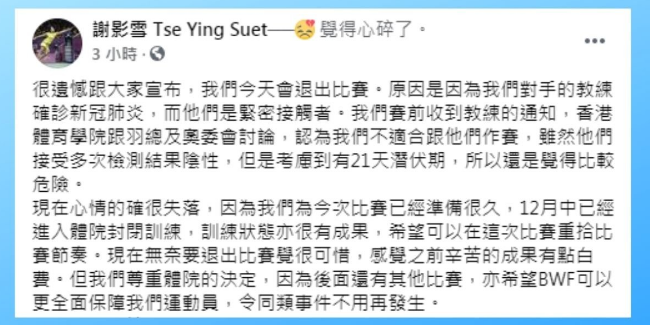 中国香港混双邓俊文/谢影雪无奈退赛 只因对手教练确诊新冠