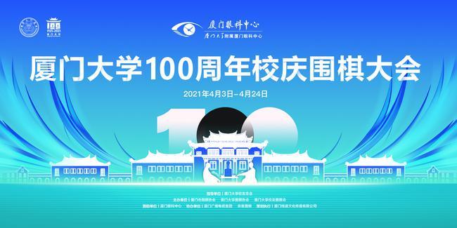 厦门大学100周年校庆围棋大会