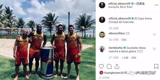 """艾建国!艾克森在巴西举办""""中国杯""""足球赛"""
