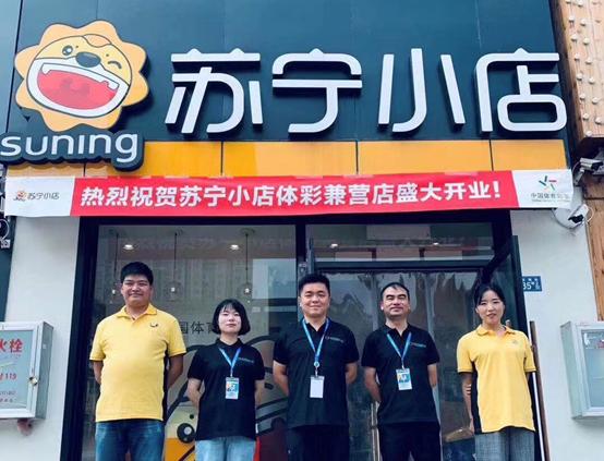 武汉首批32家苏宁小店开设便利购彩点