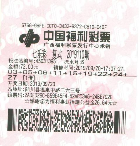 男子自选号中七乐彩一等37万:中奖得看运气!