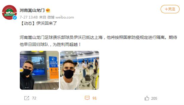回来了!河南官方:伊沃已抵达上海 正进行隔离