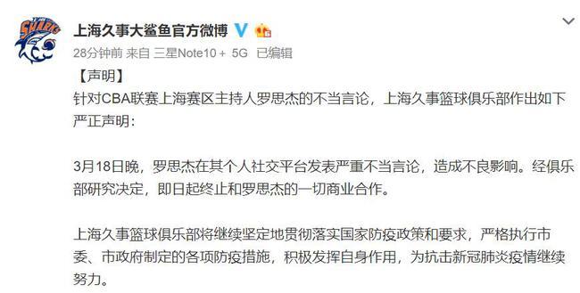 上海男篮声明