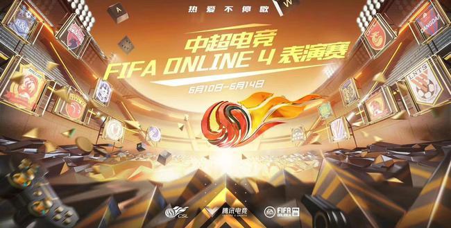 中超电竞FIFA Online4表演赛落幕 泰达3