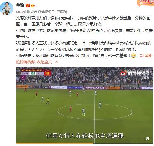 记者:中国足球需要归化 更需要开化!