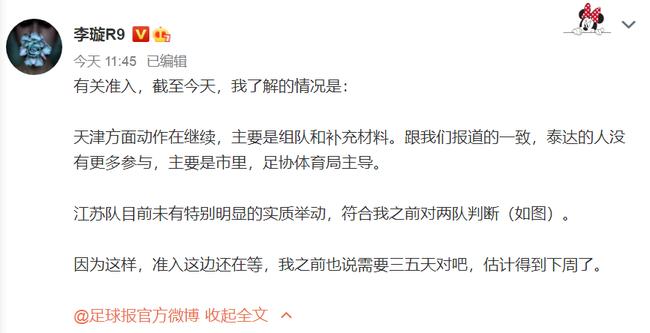 【博狗扑克】曝准入最新进展:天津正组队补充材料 江苏没动作