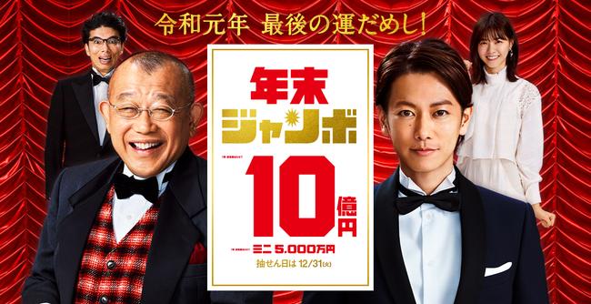 日本岁暮巨型彩票即将开奖