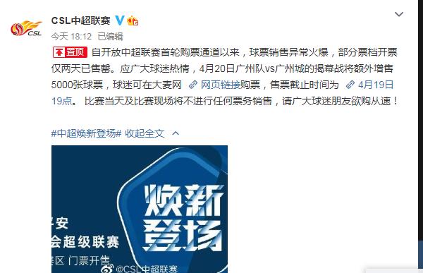 供不应求!中超官方:广州德比额外增售5000张球票