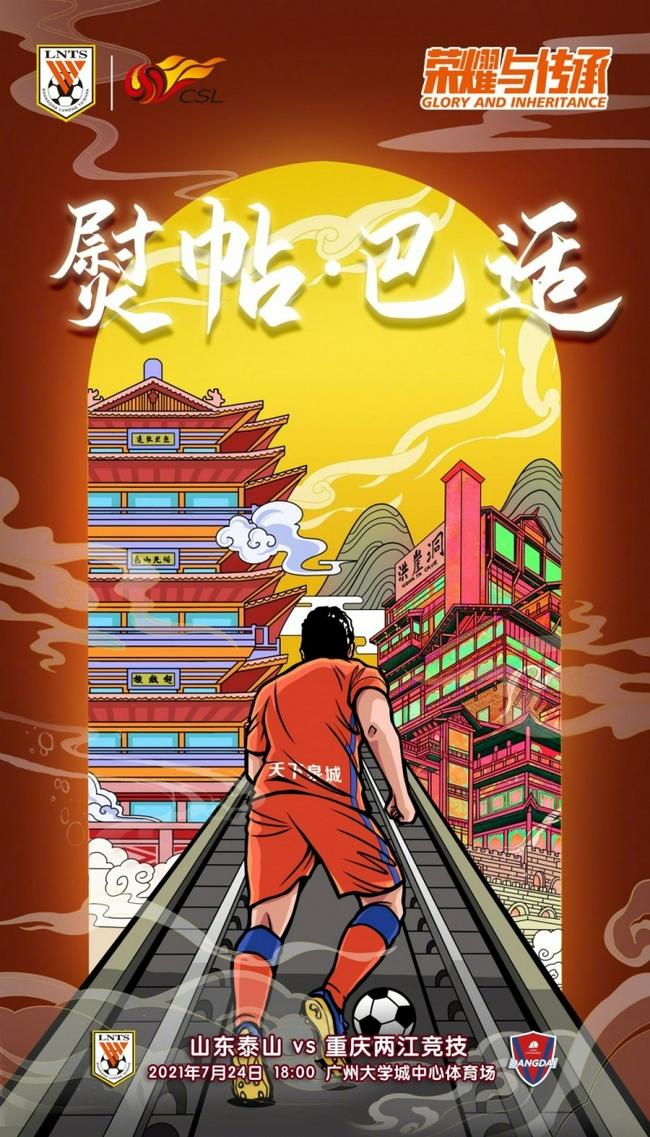 山东泰山发布第8轮vs重庆队海报:熨帖 巴适