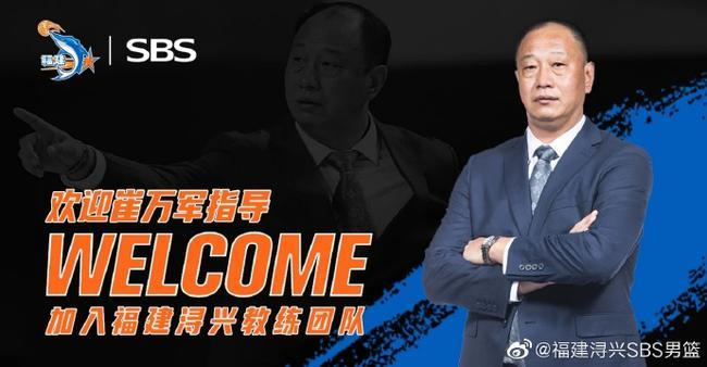 名帅崔万军加盟福建队 担任球队顾问一职