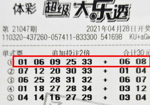 彩市新手机选擒大乐透二等119万 刚买一年彩票