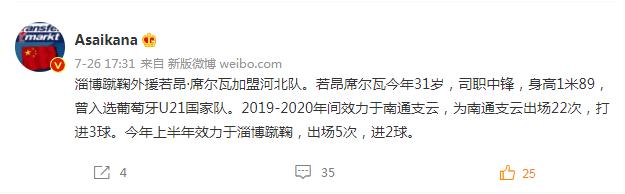 朱艺:中甲淄博蹴鞠外援若昂-席尔瓦加盟河北队
