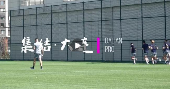 大连人重新集结备战足协杯和中超 何塞已回中国