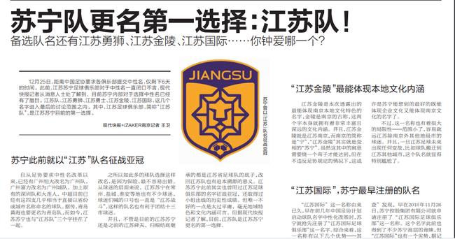 苏媒:江苏队成更名第一挑选 有利于团结十三市球迷