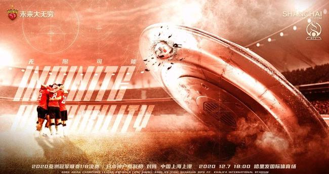 上海上港赛前海报