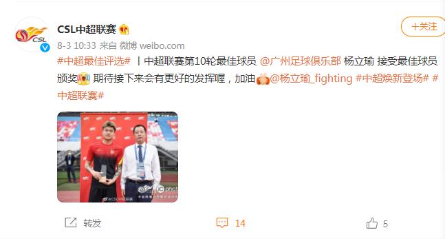 中超官方:为最佳球员杨立瑜颁奖 期待再接再厉