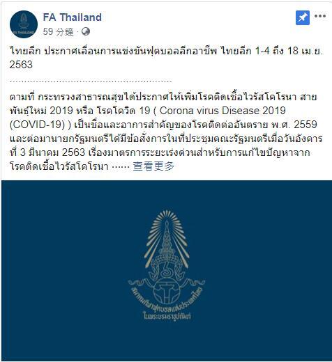 泰国足协宣布暂停4月17日前的所有足球赛事