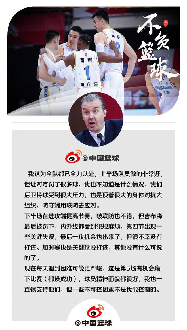 北京主帅:有些要素我控制不了 只能承受现状