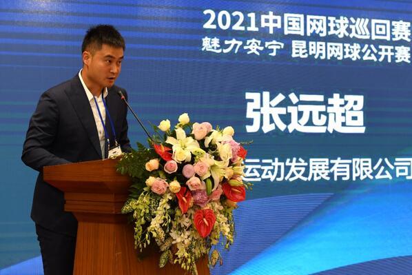 云南橙子网球运动发展有限公司副总经理张远超